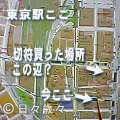 丸ノ内線から東京駅を目指す