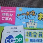 コープの宅配利用中、お店で使えるクーポン券をもらったので店舗に行ってみました