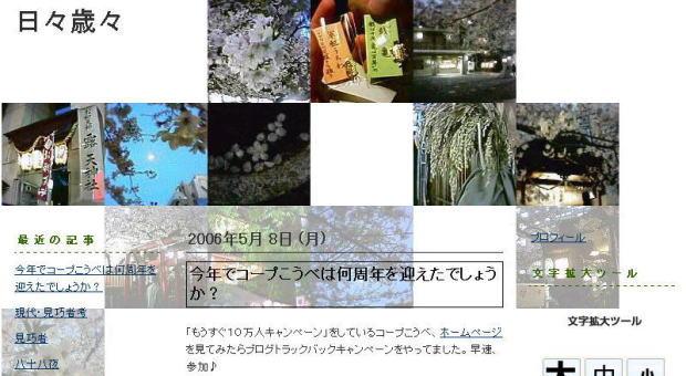 ブログ背景画像 お初天神