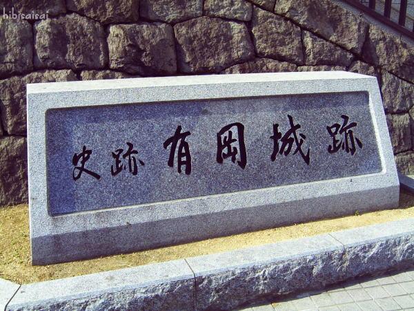 有岡城の石碑