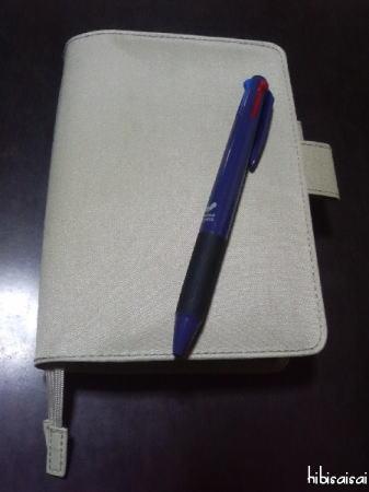 ほぼ日手帳2008年