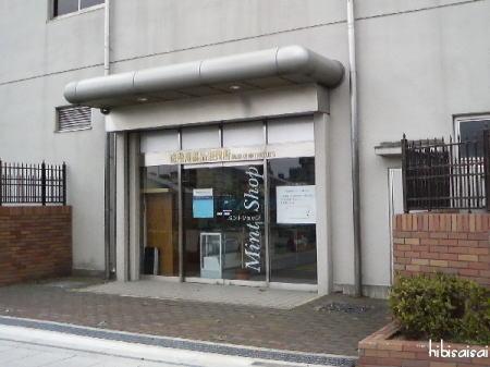 造幣局の販売所