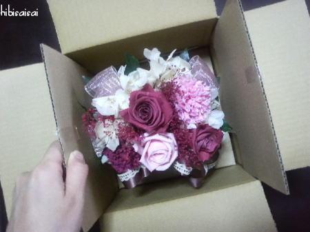 箱を開けるとお花が…