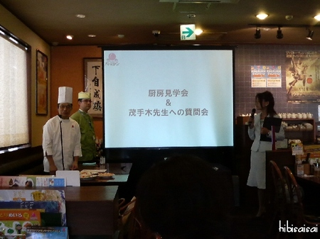 茂木先生の講座