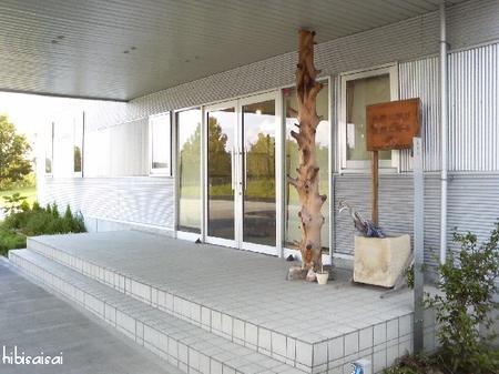 トータルヘルスデザイン社屋