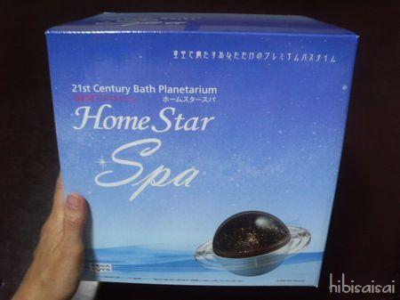 Home Star Spa