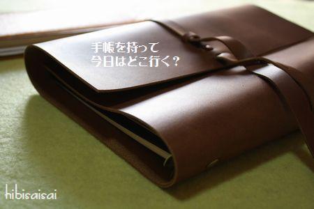 KAKURA A5システム手帳