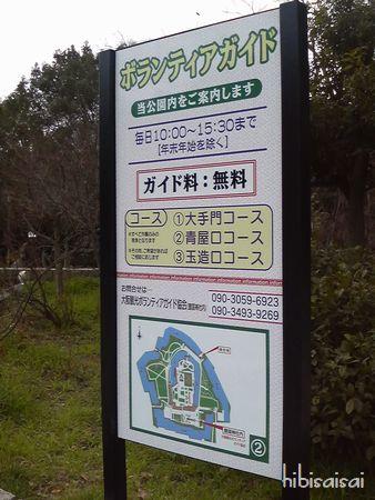 大阪観光ボランティア協会の看板
