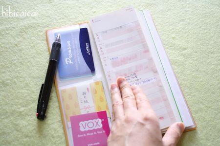 「超」整理手帳