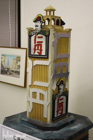 仁丹堂の広告塔