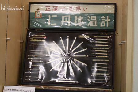 森下仁丹の水銀体温計