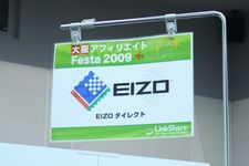 EIZOのブース
