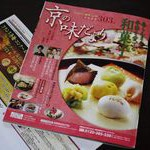 ベルーナの和菓子のカタログ