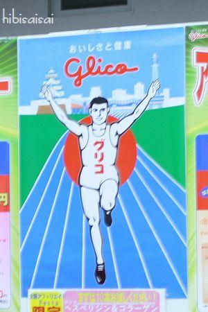 グリコのポスター