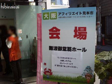 大阪アフィリエイト見本市入り口