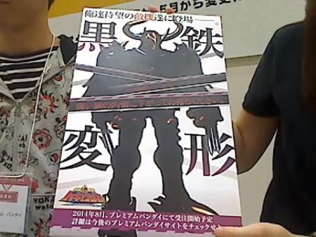 8月発売予定 黒鉄