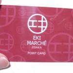 エキナカマルシェ大阪のポイントカード、作ってみました