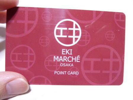 エキマルシェ大阪のポイントカード