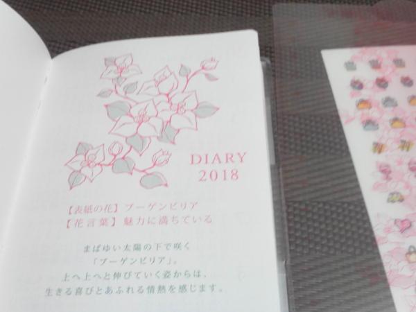 2018年デザイン