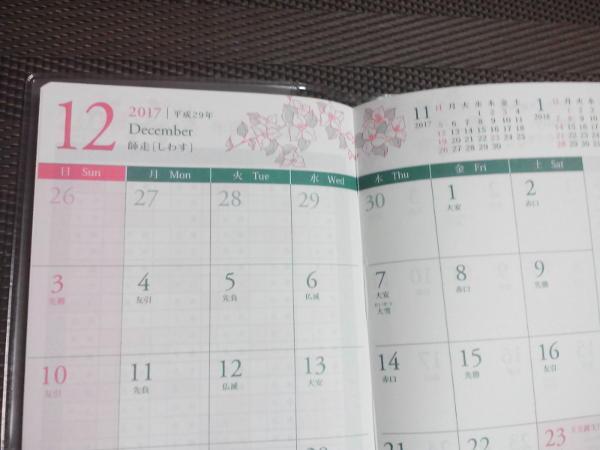 1カ月単位の一覧
