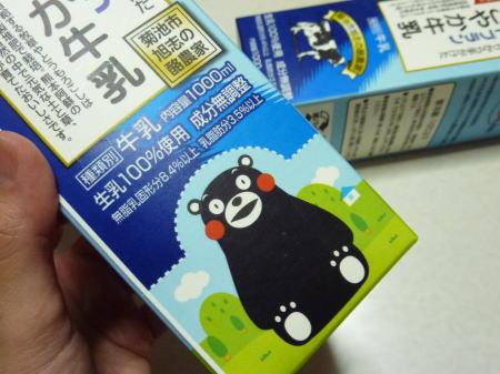 くまモンパッケージの牛乳