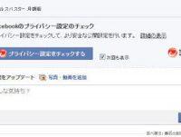 facebook上のメッセージ