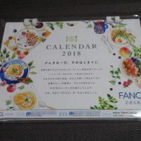 ファンケルのカレンダー