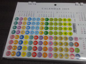 カレンダーの後ろ