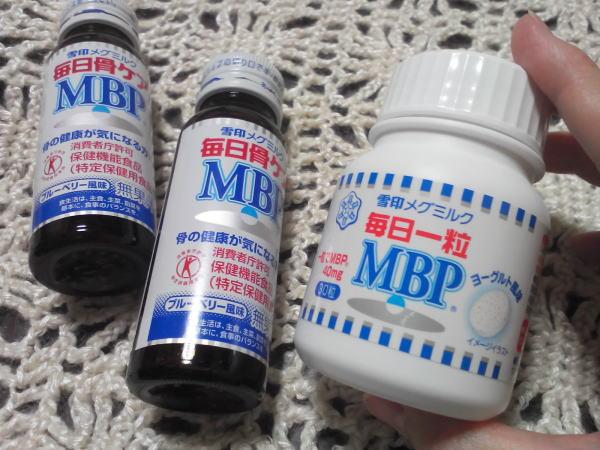 MBPのサプリメント