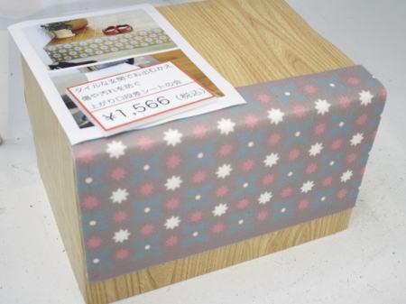 タイルな玄関でお出むかえ 傷や汚れを防ぐ 上がり口段差シートの会を貼った見本のBOX