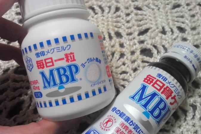 雪印メグミルクのMBP
