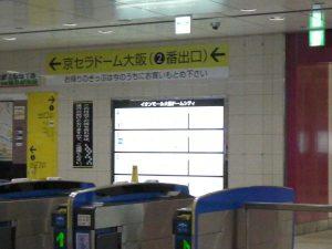 阪神なんば線「ドーム前駅」改札口