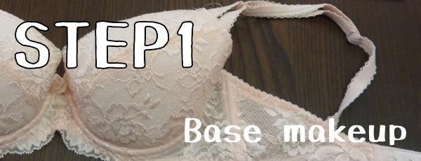 育乳ブラ ステップ1
