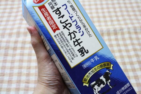 熊本阿蘇のすこやか牛乳
