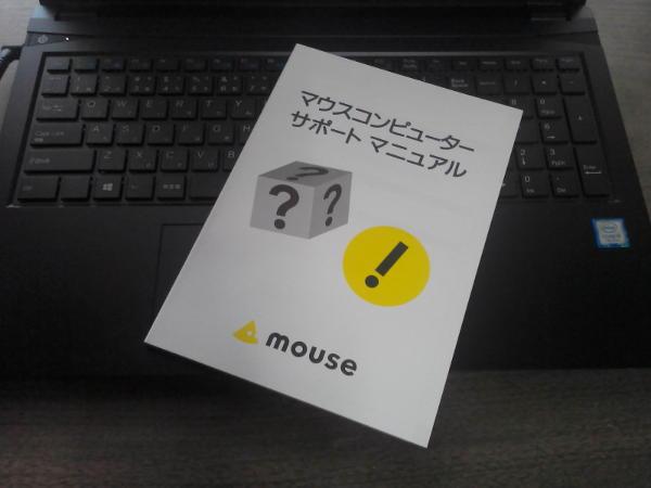 マウスコンピューターのサポートマニュアル