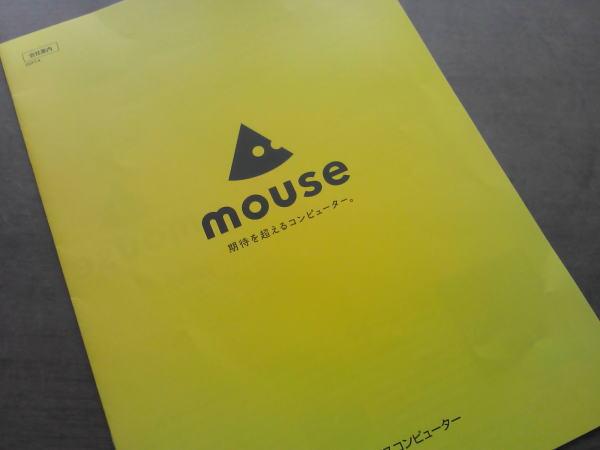 マウスコンピューターの会社案内パンフ
