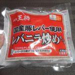 大阪王将のレバニラ炒めセットを作ってみた&食べてみた