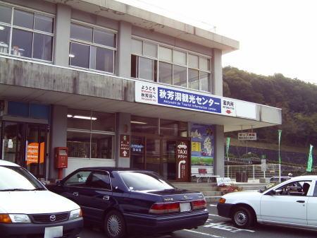 秋芳洞観光センター