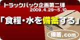 banner20090429_02