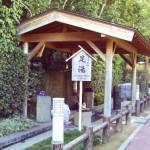 湯田温泉の足湯 「ロ」