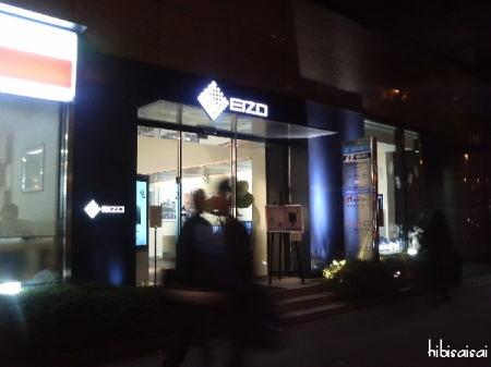 EIZO Galleria