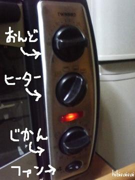 コンベクションオーブン