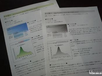 サイト紹介シート