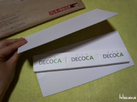 DECOCA 開封