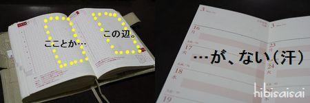 ほぼ日手帳と「超」整理手帳 比較