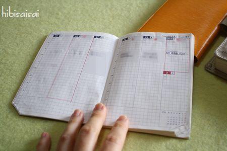 ほぼ日 週間手帳