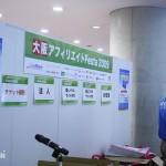 大阪アフィリエイトFesta2009