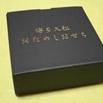 博多久松「博多」のおせちレポ