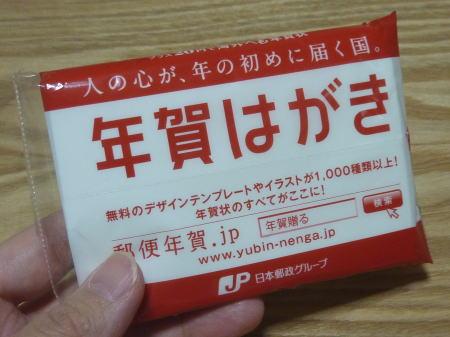 郵便年賀.jpのPRティッシュ