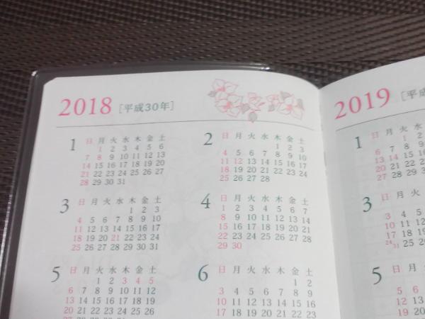 2年分のカレンダー一覧